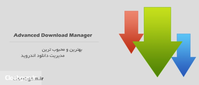 Advanced-Download-Manager-Cloobgsm.ir