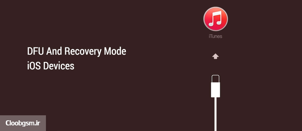 DFU-And-Recovery-mode-iDevices-Cloobgsm.ir (4)