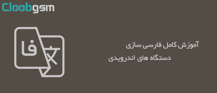 How-to-Add-Persian-Language-to-All-Android-Device-cloobgsm.ir