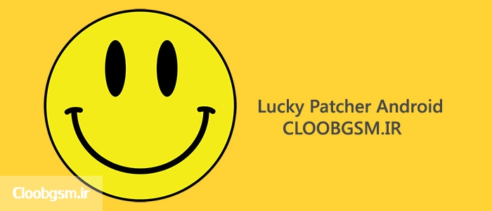 Lucky-Patcher-Android-Cloobgsm.ir