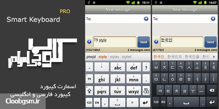 Smart-Keyboard-Pro-Cloobgsm