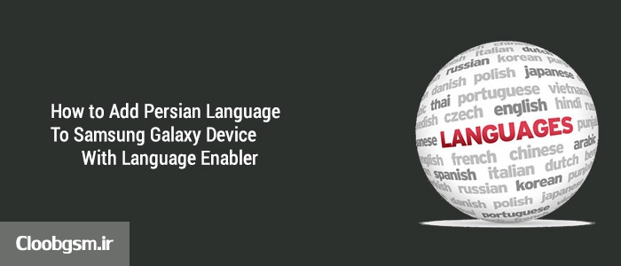 add-persian-language-to-samsung-devices-with-language-enabler