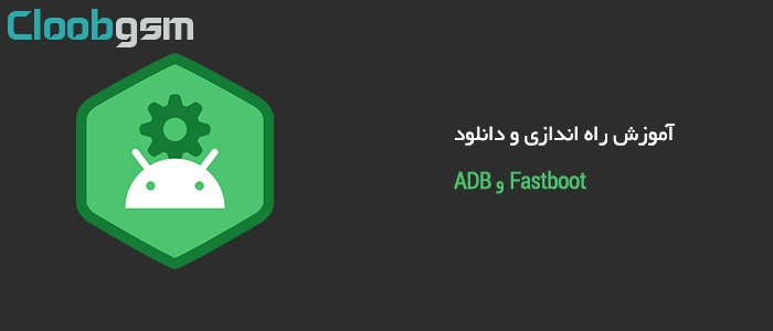 download-adb-fastboot-cloobgsm
