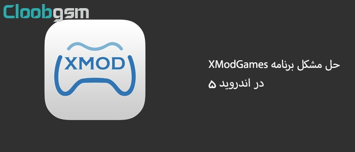 fix-Xmodgames-android-5-Cloobgsm