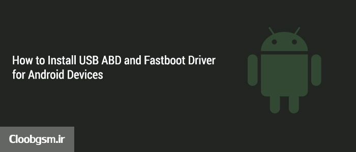 how-to-install-usb-adb-and-fastboot-driver-for-android-devices-Cloobgsm.ir (1)